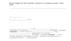 Расторжение договора строительного подряда по инициативе подрядчика