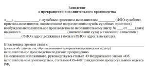 Возражения на приостановление исполнительного производства о взыскании алиментов