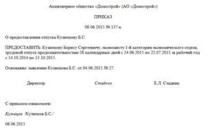 Образец приказа на неоплачиваемый отпуск генерального директора