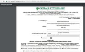 Заявление в сбербанк об отказе договора страхования свободной форме