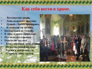 Как вести себя на литургии в церкви