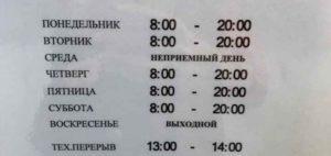 Поселок сахарова уфмс адрес и график работы