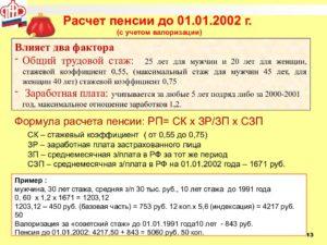 Как доказать свой стаж до 2002 года