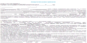 Правильно зарегистрировать договор уступки прав требования под маткапитал