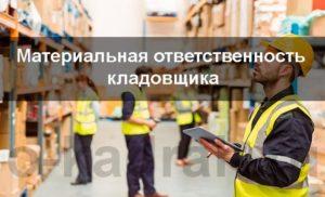 Материальная ответственность кладовщика склада