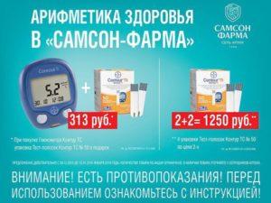 Можно ли сдать глюкометр в аптеке