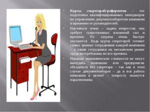 Кто такой секретарь референт и чем он занимается