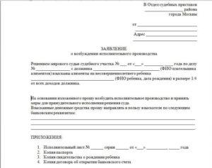 Письмо в службу судебных приставов о направлении исполнительного листа