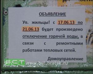 Объявление об отключении горячей воды образец и фото