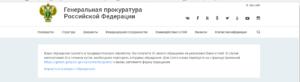 Заявление в генеральную прокуратуру российской федерации онлайн