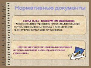 Статья об оцении знаний учащихся закона об образовании рф