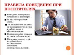 Правила поведения сотрудников на рабочем месте