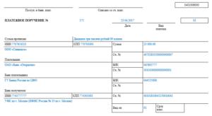 Платежка на аванс по прибыли образец