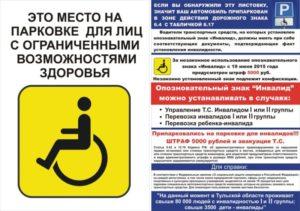 Какой штраф водителю за отсутствие инвалидной наклейки