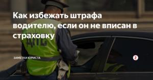 Если водитель не вписан в страховку  но хозяин рядом