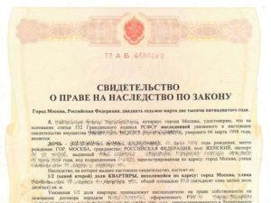 Наследование правоустанавливающие правоподтверждающие документы