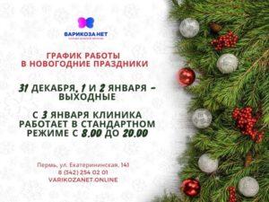 Росбанк на павелецкой график работы в новогодние праздники 2020