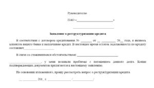 Как правильно написать заявление на реструктуризация долга по кредиту