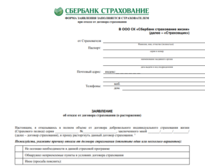 Заявление на возврат страховки по кредиту в сбербанке образец