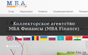 Мба финансы список должников