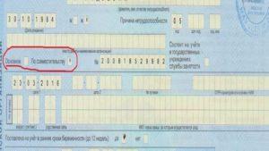 Оплачивается ли больничный лист по внутреннему совместительству