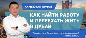 Работа в оаэ для граждан казахстана
