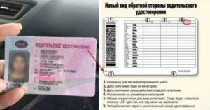 Отметка в водительском удостоверении на автомат