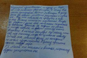 Как правильно написать анонимное письмо на сотрудника образец