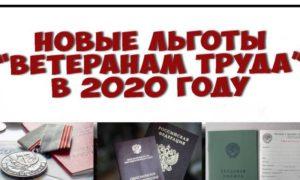 Соцзащита краснодарский край новое в выплатах ветеранам труда