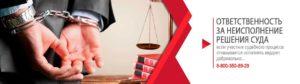 Ответственность должностных лиц за неисполнение решения суда