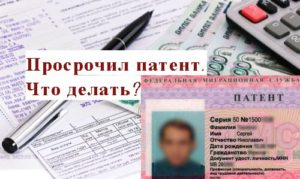 Работа без патента в москве штраф