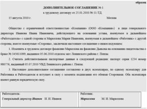 Доп соглашение при смене паспорта сотрудника образец