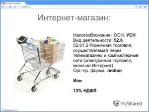 Торговля через интернет магазин система налогообложения