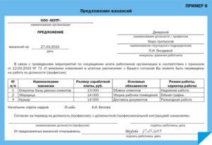Отказ от предложенных вакансий при сокращении образец