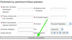 Как узнать место регистрации человека по паспортным данным