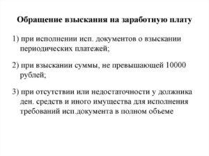 Оплата постановления об обращении взыскания на заработную плату