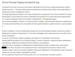 Заявление в суд на почту россии о потери наложенного платежа