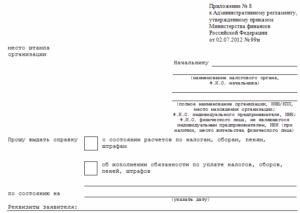 Заявление на проведение совместной сверки расчетов по налогам образец