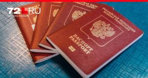 Как оформить загранпаспорт в тюмени