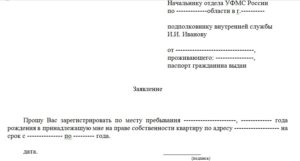 Согласие на прописку от собственника образец для фмс 2020