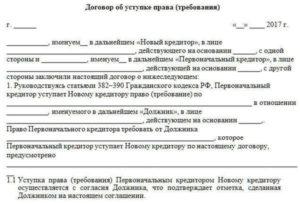 Договор уступки права требования дебиторской задолженности образец