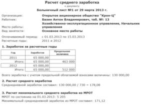 Расчет зарплаты на больничном