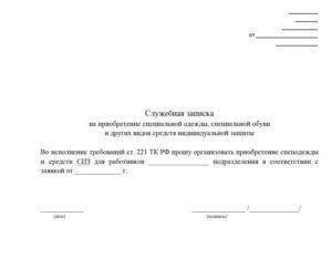 Служебная записка о выдаче защитных средств
