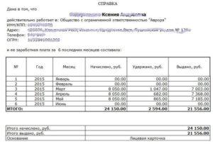 Справка о зарплате за 3 месяца в суд