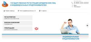 Подать заявку закрыть ип через госуслуги