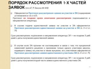Как отменить протокол рассмотрения первых частей заявок 44 фз