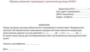 Заявление о продлении договора обязательного страхования
