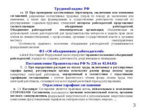 Трудовой кодекс рф пункт 6 часть 1 статья33