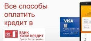 Где можно оплатить кредит хоум кредит банка без комиссии