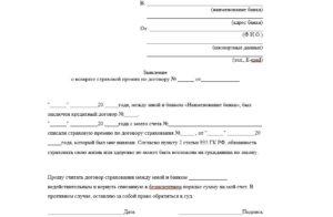Росбанк как составить заявления на отказ от страховки после получения кредита